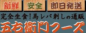 【五右衛門フーズ】Online shop